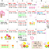 4月教室カレンダーの画像