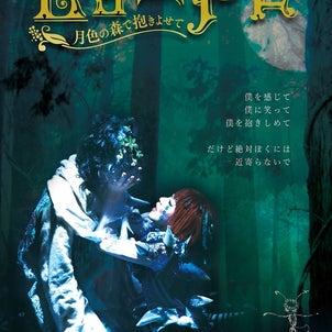 ネホリーとハホリーその2668[舞台]【ビョードロ~月色の森で抱きよせて~/おぼんろ】の画像