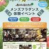 アロハキッチン × メンズフラダンス協会合同イベント『メンズフラダンス体験会』開催決定の画像