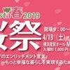 【イベント告知】うさfesta出店と新作の画像