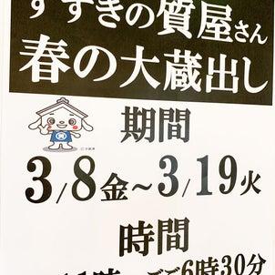 お得な質屋バーゲン開催中!札幌ススキノラフィラにて期間限定イベントの画像