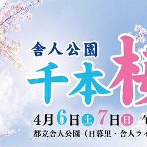 今年も出展千本桜祭りの画像