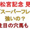 【高松宮記念2019】出走馬分析と見解の画像