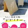 【ハレルWAはぐくみフェスタ】自由な発想を商品化!デザイナー体験の画像