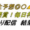 【当日予想・生配信】毎日杯・日経賞 最終予想!これは荒れる!!の画像