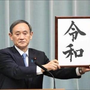 会社設立15年目の節目は、新元号「令和」との縁に感謝しながらの画像