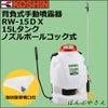 これからの季節に大活躍する噴霧器RW-15DXはいかがですか♪【ぽんぷやさん本店】の画像