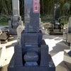 お墓が50万円で建てられる!数量限定!の画像