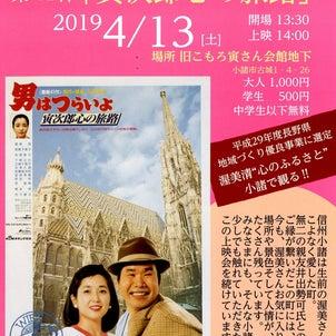 4月13日(土)寅さんのフィルム上映会を行います! 第41作 寅次郎心の旅路の画像