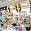閉店SALE☆長浦店の画像