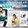 3月28日発売の「CLASSY」5月号 に「Rex」が掲載されました。の画像