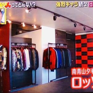 「ニノさんSP」(日本テレビ)にタキシードアトリエ ロッソネロが出ました!の画像