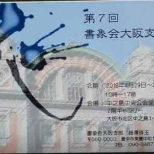 第7回書象会大阪支部展の画像