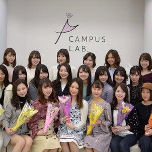キャンパスラボ4期が卒業!の画像