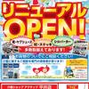 リニューアルオープン☆アクティブが新しくなりました!の画像