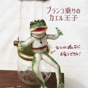 ブランコ乗りのカエル王子とカエルクリップの画像
