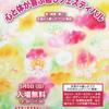 2019年5月5日(日)東京第40回心と体が喜ぶ癒しフェスティバルに出展しますの画像