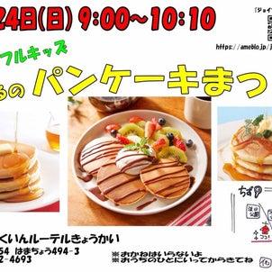 はるのパンケーキ祭り!!の画像