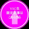 【VIC生・卒業生必読】大韓航空客室乗務員募集について追記の画像