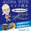 アロハキッチン × メンフラ協会合同企画『ALOHA with マイク眞木ライブ』開催決定!の画像