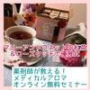 マリーアントワネットの紅茶とローズタッチは、幸せなオンラインセミナーをさらに幸せに 薬剤師の画像