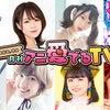 「月刊 アニ愛でるTV!」♯24 出演者情報!の画像