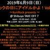 6/9(日) ロックの日にアイドルかよ!Vol.2の画像