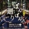 【告知】戸越銀座「第11回ぼんぼん廻り」のお知らせ☆の画像