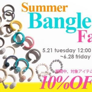 夏のバングルフェア@広尾本店の画像