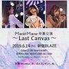 6/14(金) MewMew卒業公演~Last Canvas~の画像