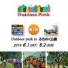 Outdoor Park in 仙台の画像