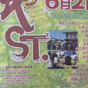路地スタ開催!!の画像