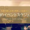 SALOON 札幌 今週のイベントスケジュール: 6月 1日から6月 7日までの画像