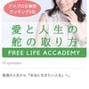 鶴賀奈穂乃さんのネットラジオ『フリーライフラウンジ』にゲスト出演 その1の画像