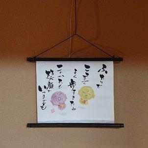 お地蔵さまの掛け軸 (風花 古布絵展の画像
