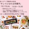 キレイになれる栄養学…美人力アップ講座岡山の画像