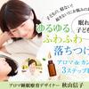 【重要】《7/3まで無料》眠れない子供たちが落ち着ける!簡単3ステップ!の画像
