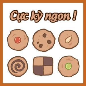 クッキーは美味しい?の画像