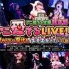 2019/6/29(土) アニ愛でるLIVE!リベンジ チケット発売決定!の画像