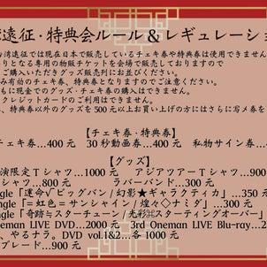 【台湾・高雄遠征】煌めき☆アンフォレントアジアツアー追加公演情報の画像
