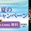 夏のキャンペーン&体験レッスン!!の画像