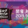 阿蘇ロックフェスティバル2019in北九州の画像