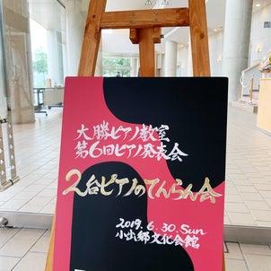 発表会レポート③念願の2台ピアノの画像
