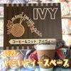 IVYドリンクスペース(特設ブース)7/14(日)第9回さきがけホールの画像