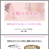 ベストオブミス静岡大会を振り返って☆彡part3ビューティーキャンプ 美腸セミナーの画像
