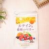 クロレラサプライ ルテイン&6種のベリー♡の画像