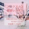 8月メイクレッスン開催!【金沢市レンタルスペース】の画像