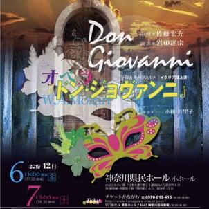 【出演情報】第29回神奈川ペラフェスティバル『ドン・ジョヴァンニ』の画像