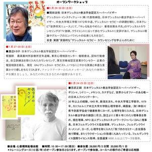 ゲシュタルトセラピー 講師:渡辺トヨ子氏の画像