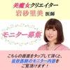 ★★★ベテラン女医岩砂医師モニターのご案内★★★の画像